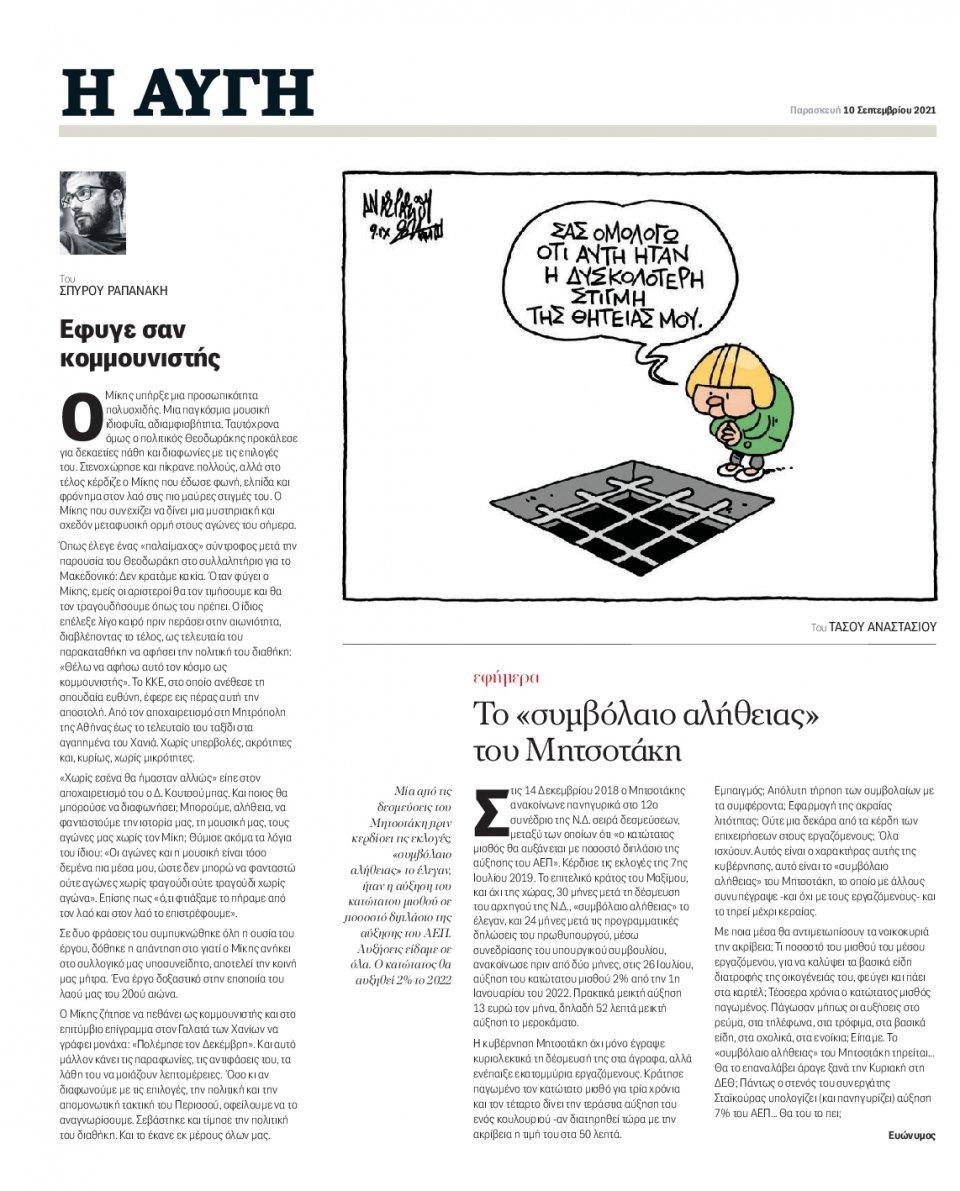 Οπισθόφυλλο Εφημερίδας - Αυγή - 2021-09-10