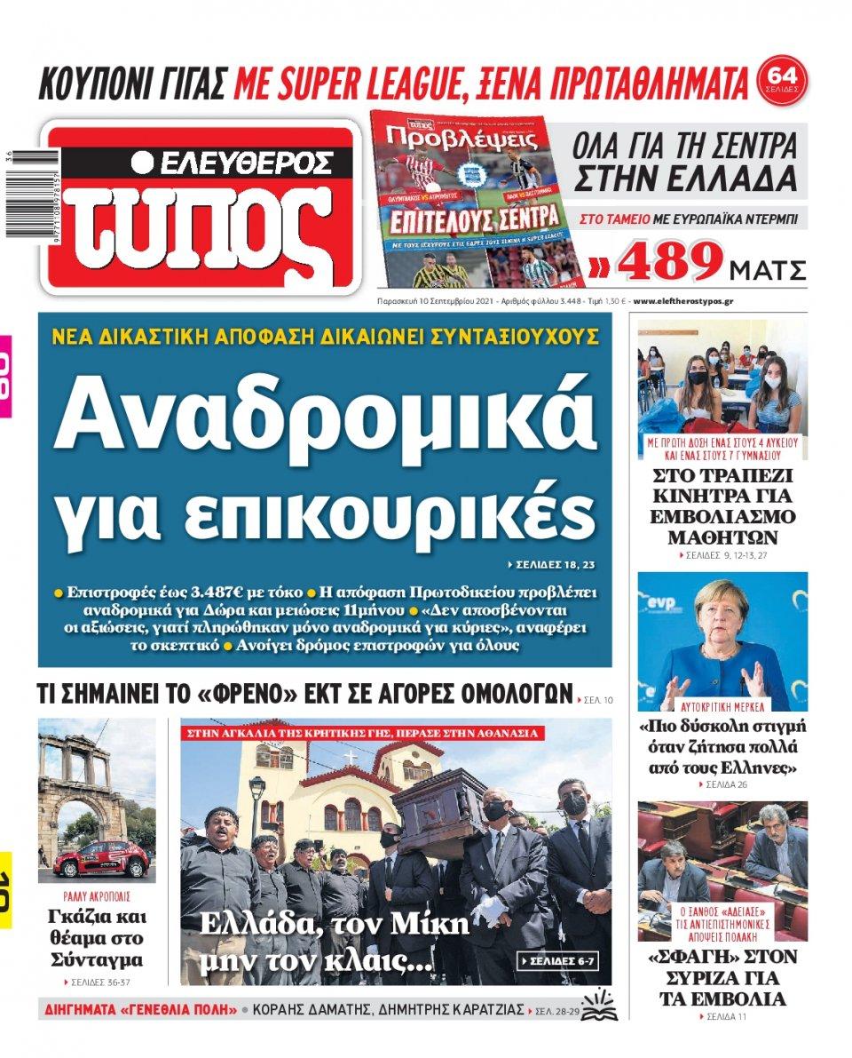 Πρωτοσέλιδο Εφημερίδας - Ελεύθερος Τύπος - 2021-09-10