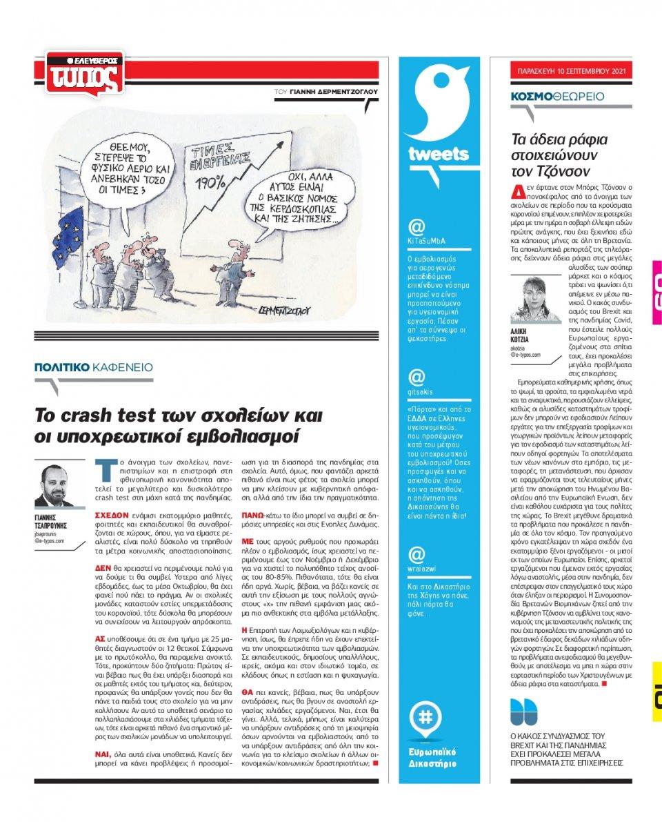 Οπισθόφυλλο Εφημερίδας - Ελεύθερος Τύπος - 2021-09-10