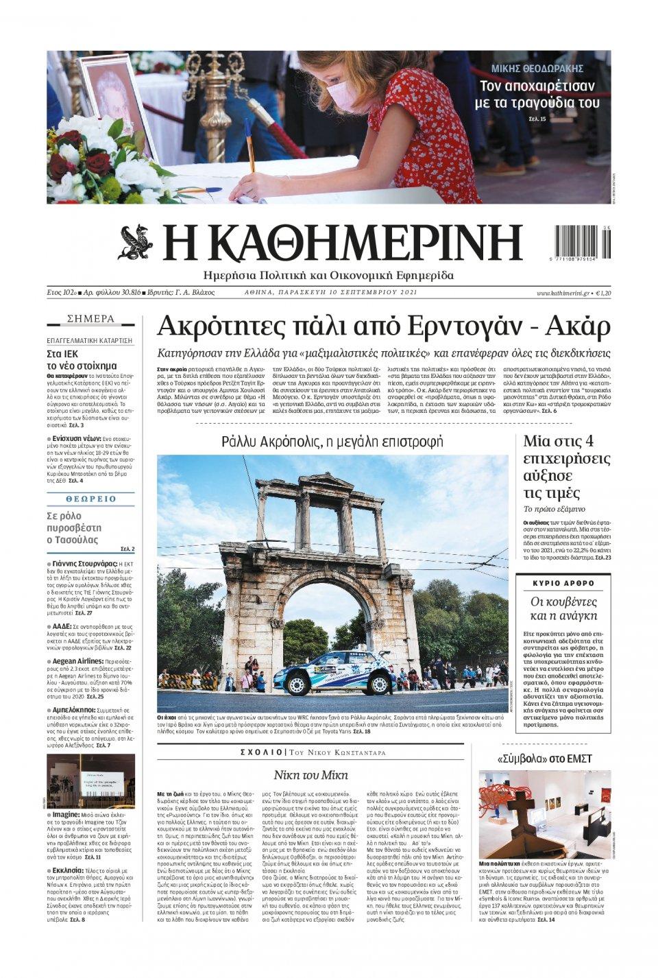 Πρωτοσέλιδο Εφημερίδας - Καθημερινή - 2021-09-10