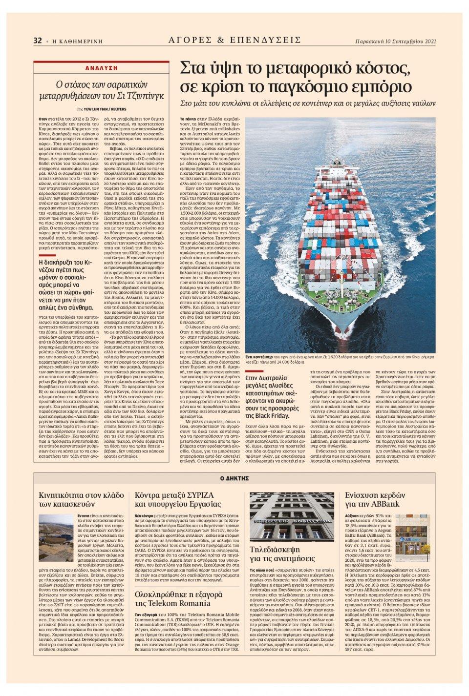 Οπισθόφυλλο Εφημερίδας - Καθημερινή - 2021-09-10