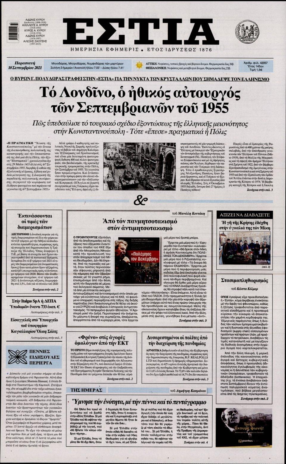 Πρωτοσέλιδο Εφημερίδας - Εστία - 2021-09-10