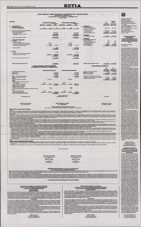 Οπισθόφυλλο Εφημερίδας - Εστία - 2021-09-10