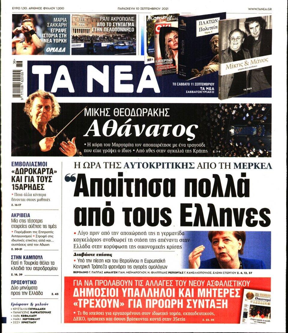Πρωτοσέλιδο Εφημερίδας - Τα Νέα - 2021-09-10