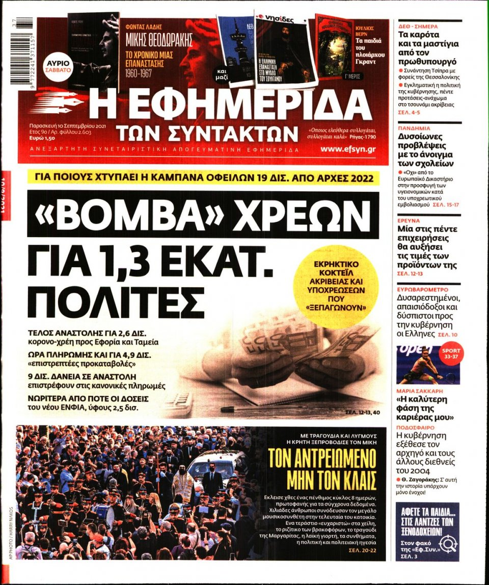 Πρωτοσέλιδο Εφημερίδας - Η ΕΦΗΜΕΡΙΔΑ ΤΩΝ ΣΥΝΤΑΚΤΩΝ - 2021-09-10