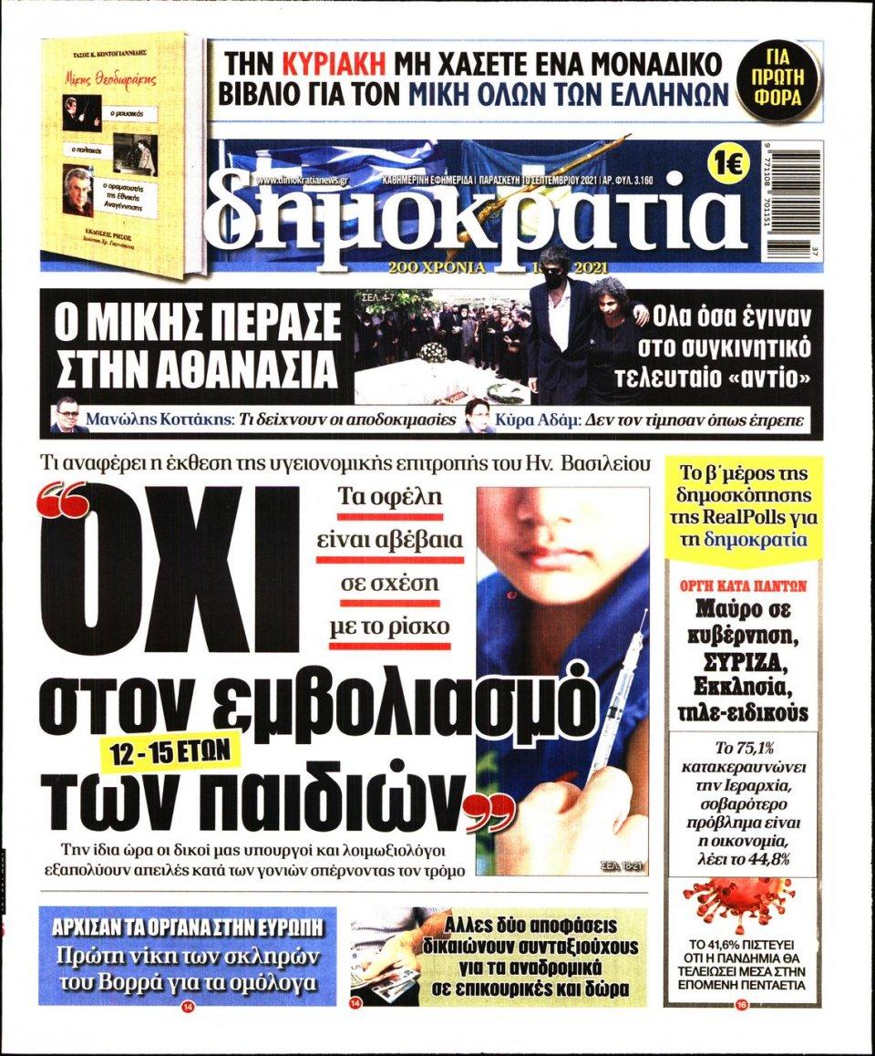 Πρωτοσέλιδο Εφημερίδας - ΔΗΜΟΚΡΑΤΙΑ - 2021-09-10