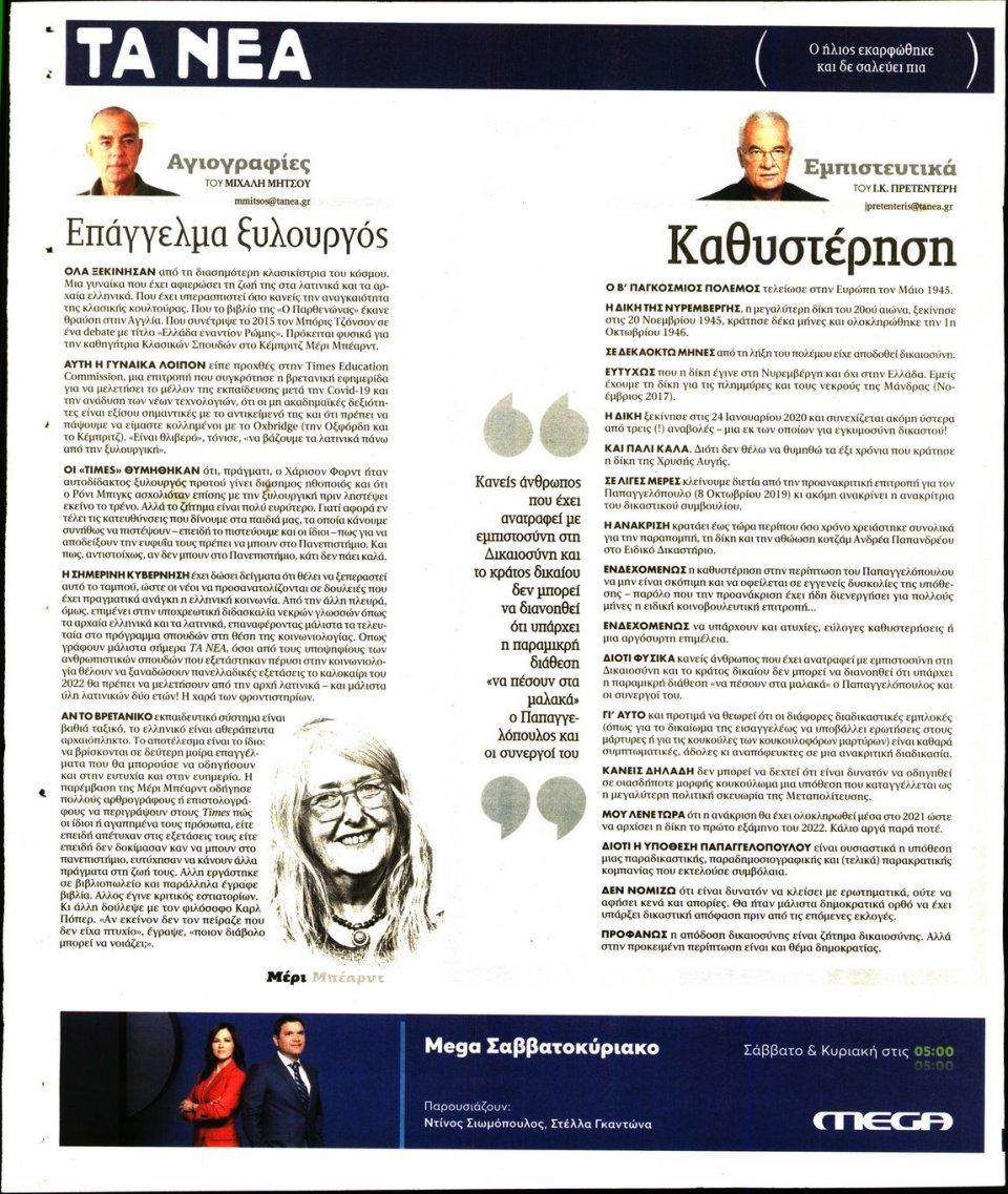 Οπισθόφυλλο Εφημερίδας - Τα Νέα - 2021-09-10