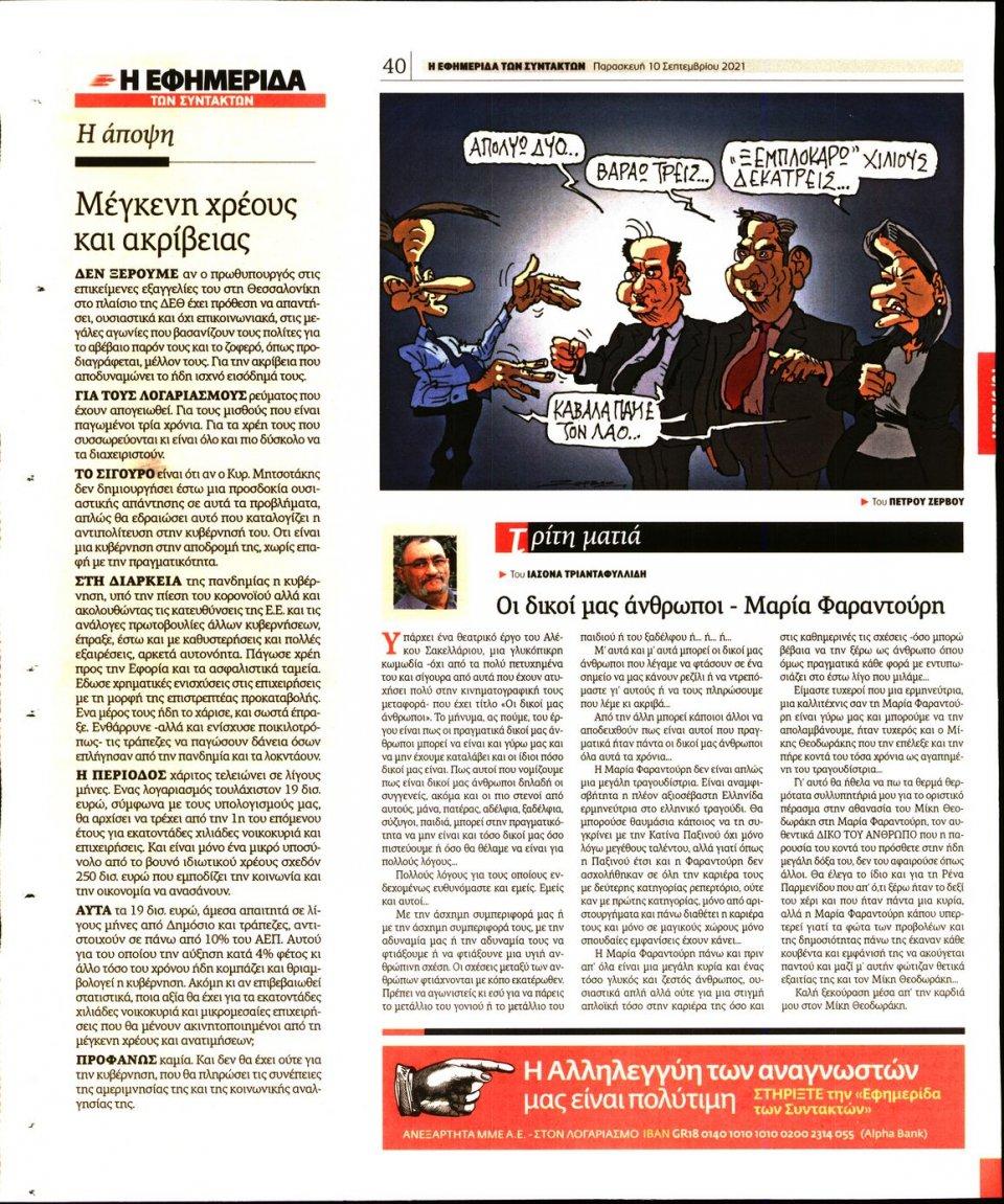 Οπισθόφυλλο Εφημερίδας - Η ΕΦΗΜΕΡΙΔΑ ΤΩΝ ΣΥΝΤΑΚΤΩΝ - 2021-09-10