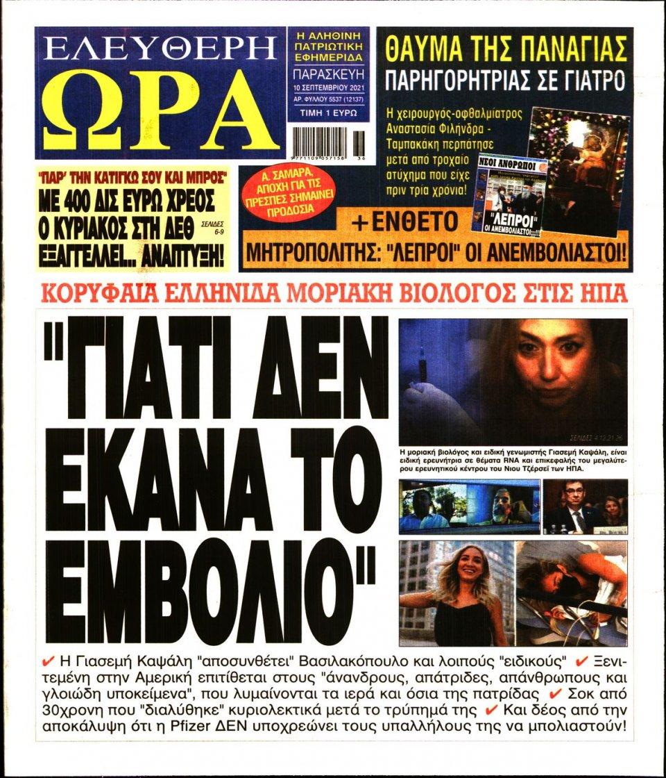 Πρωτοσέλιδο Εφημερίδας - Ελεύθερη Ώρα - 2021-09-10