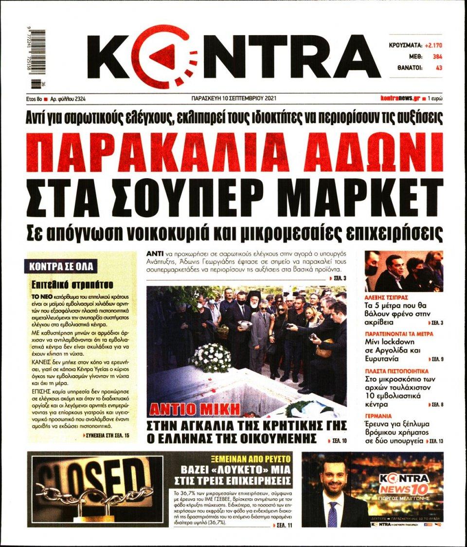 Πρωτοσέλιδο Εφημερίδας - KONTRA NEWS - 2021-09-10