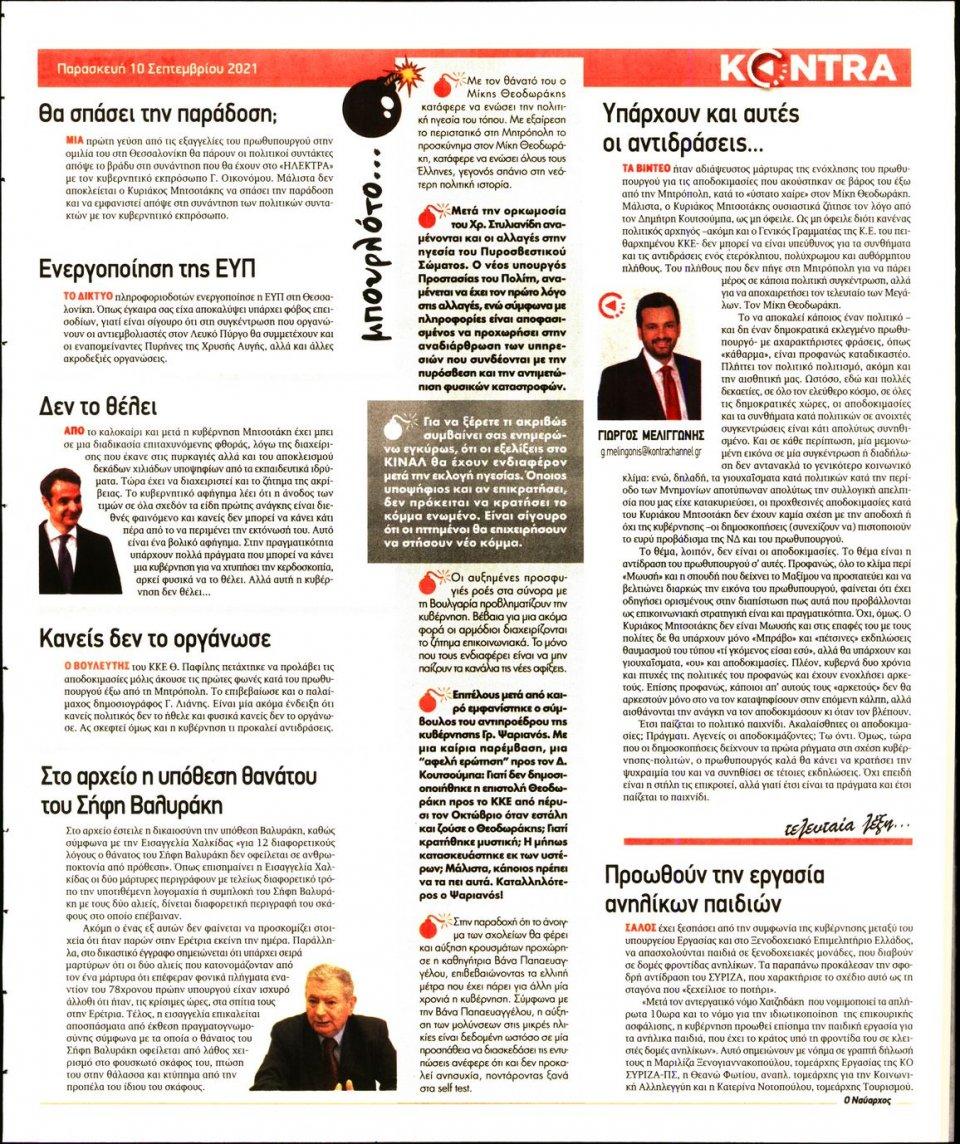 Οπισθόφυλλο Εφημερίδας - KONTRA NEWS - 2021-09-10