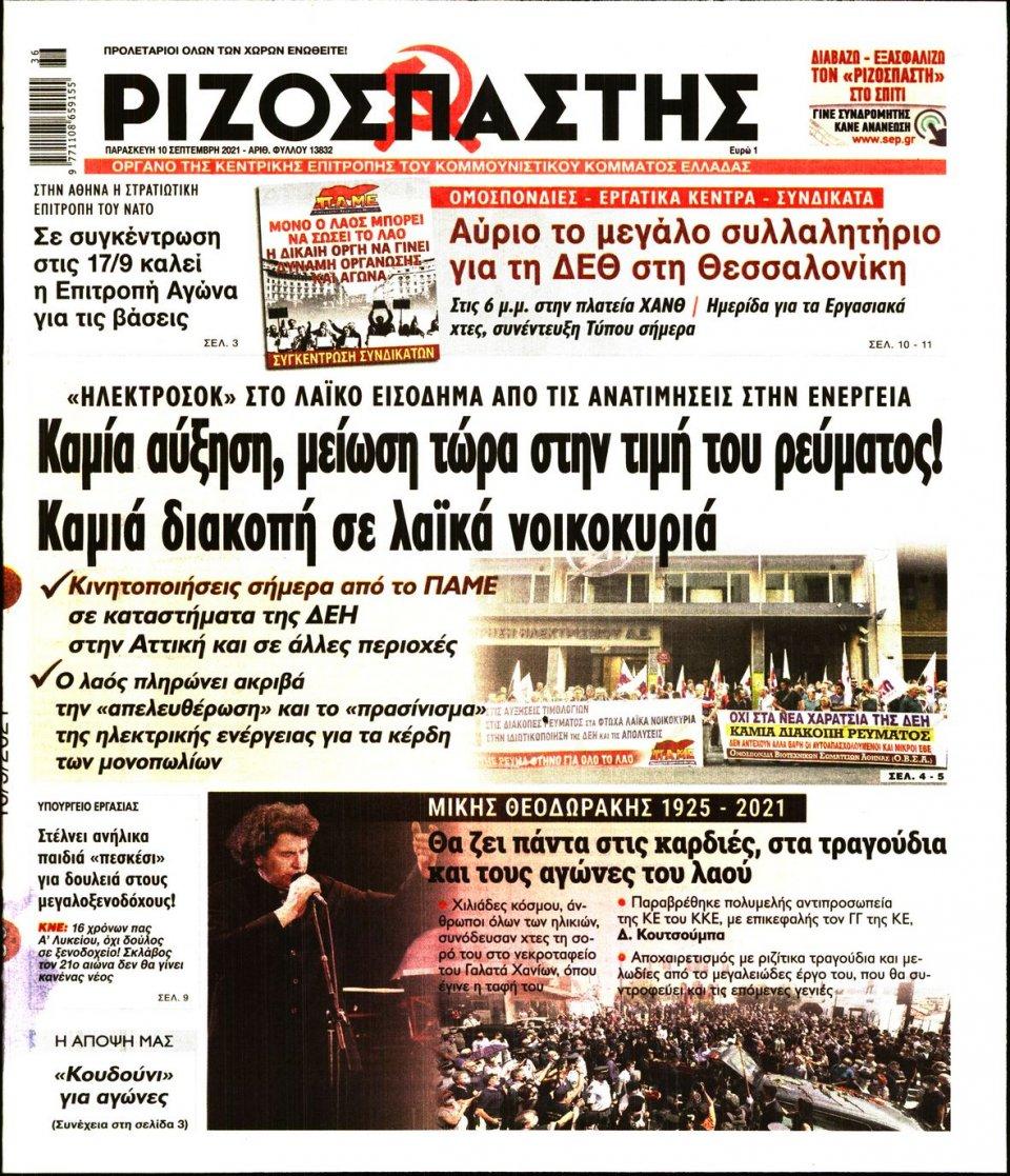 Πρωτοσέλιδο Εφημερίδας - Ριζοσπάστης - 2021-09-10