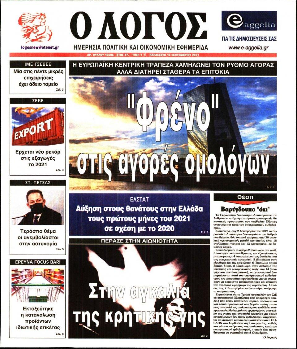 Πρωτοσέλιδο Εφημερίδας - Λόγος - 2021-09-10