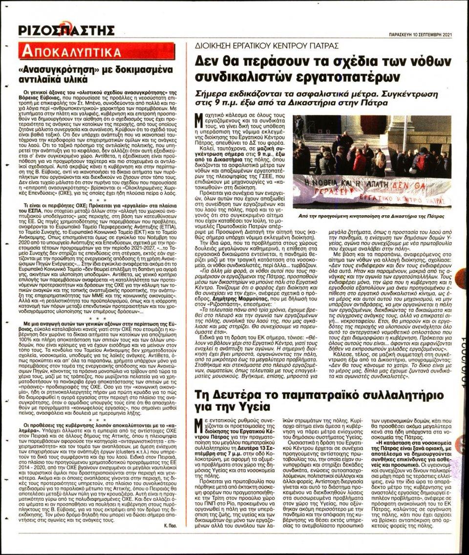 Οπισθόφυλλο Εφημερίδας - Ριζοσπάστης - 2021-09-10
