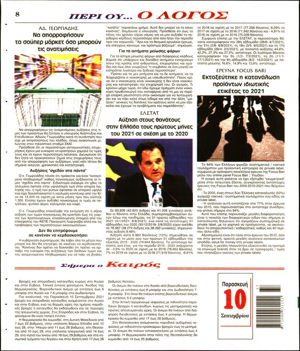 Οπισθόφυλλο Εφημερίδας - Λόγος - 2021-09-10
