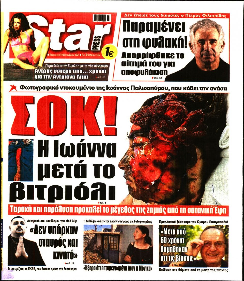Πρωτοσέλιδο Εφημερίδας - STAR PRESS - 2021-09-10
