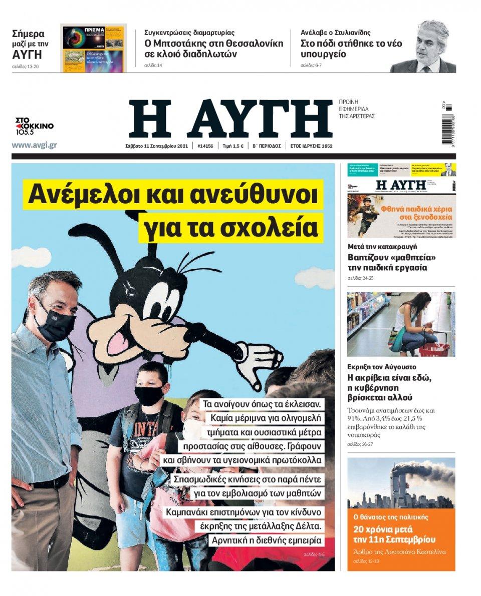 Πρωτοσέλιδο Εφημερίδας - Αυγή - 2021-09-11