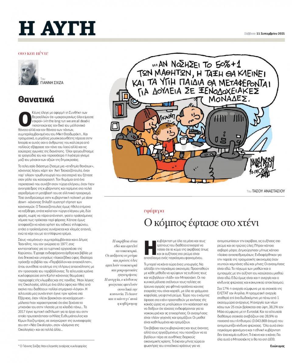 Οπισθόφυλλο Εφημερίδας - Αυγή - 2021-09-11