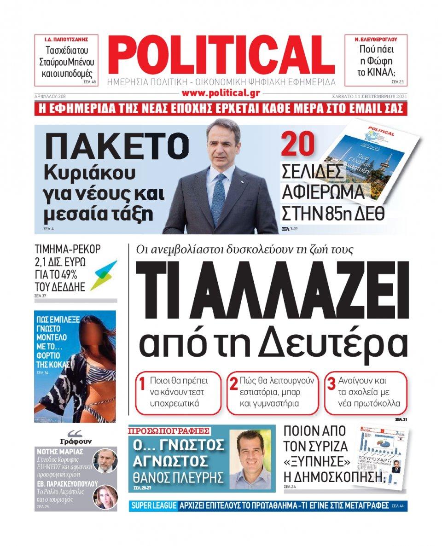 Πρωτοσέλιδο Εφημερίδας - POLITICAL - 2021-09-11