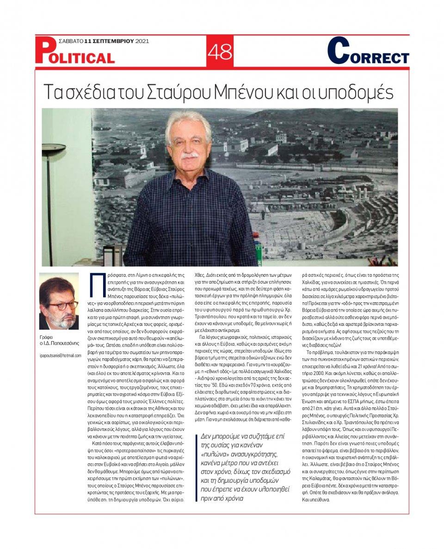 Οπισθόφυλλο Εφημερίδας - POLITICAL - 2021-09-11