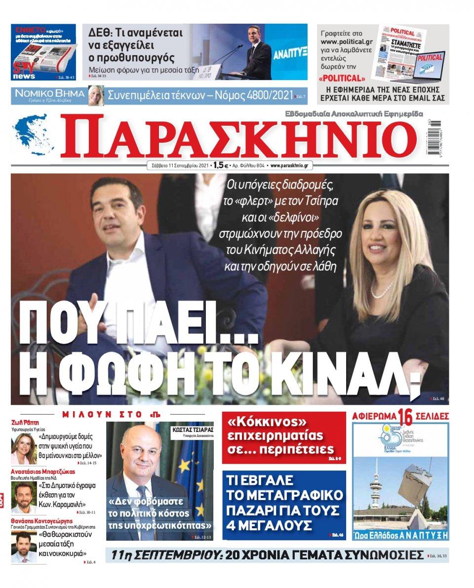 Πρωτοσέλιδο Εφημερίδας - ΤΟ ΠΑΡΑΣΚΗΝΙΟ - 2021-09-11