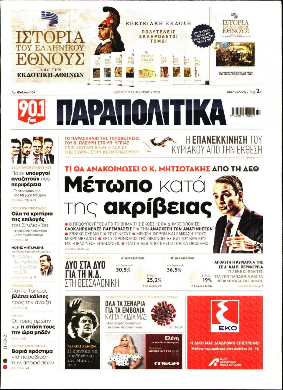 Πρωτοσέλιδο Εφημερίδας - ΠΑΡΑΠΟΛΙΤΙΚΑ - 2021-09-11