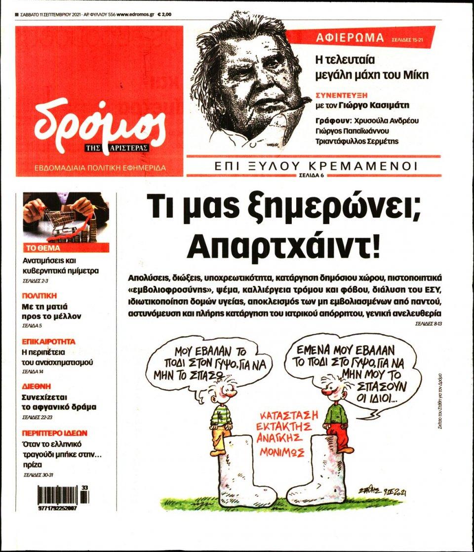 Πρωτοσέλιδο Εφημερίδας - ΔΡΟΜΟΣ ΤΗΣ ΑΡΙΣΤΕΡΑΣ - 2021-09-11