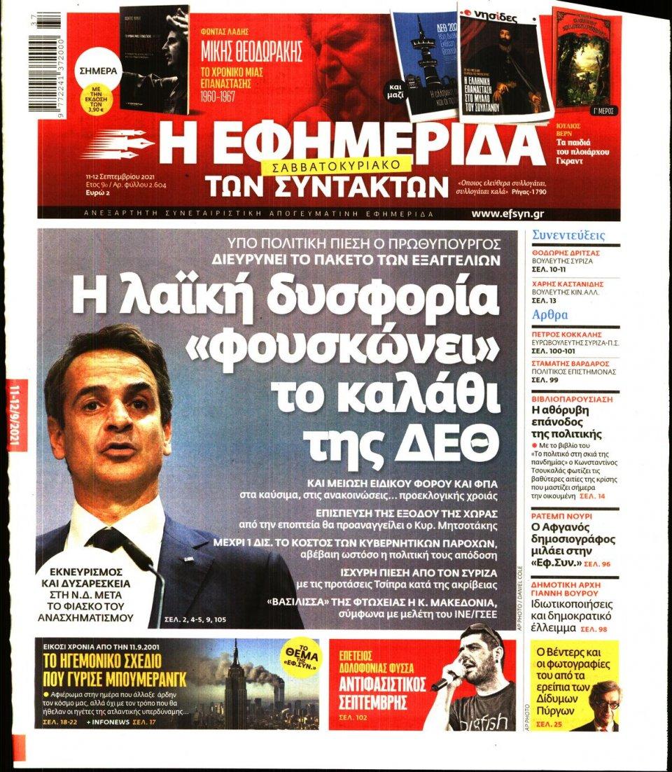Πρωτοσέλιδο Εφημερίδας - Η ΕΦΗΜΕΡΙΔΑ ΤΩΝ ΣΥΝΤΑΚΤΩΝ - 2021-09-11
