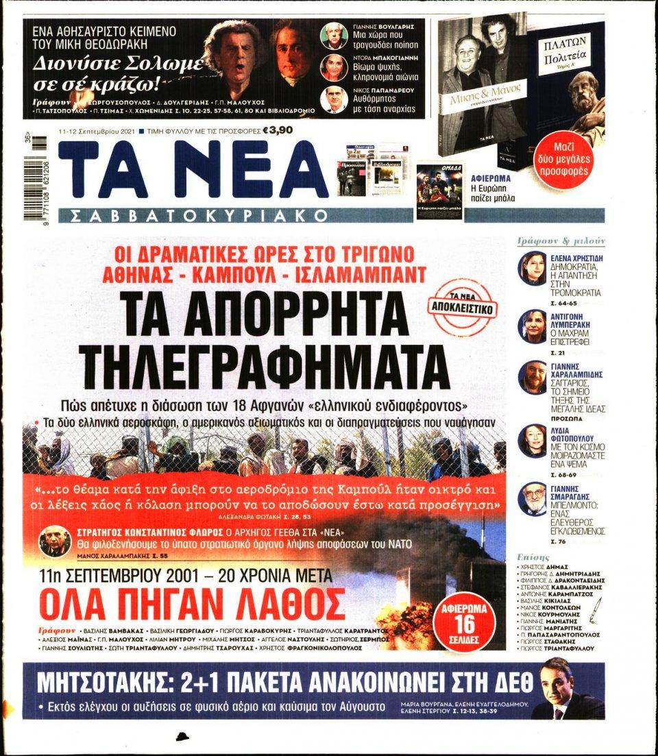 Πρωτοσέλιδο Εφημερίδας - Τα Νέα - 2021-09-11