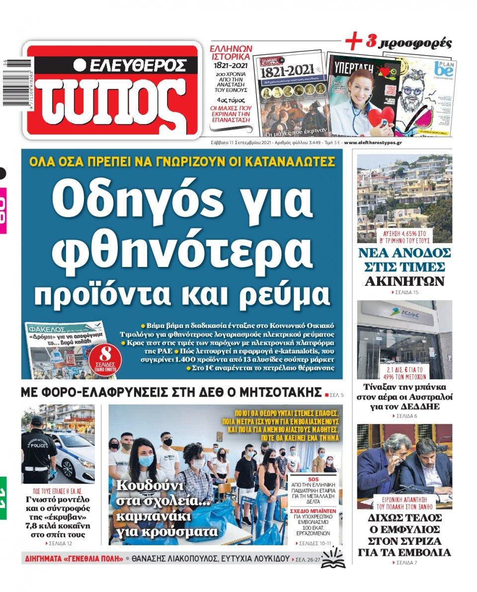 Πρωτοσέλιδο Εφημερίδας - Ελεύθερος Τύπος - 2021-09-11