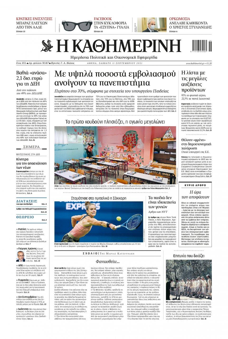 Πρωτοσέλιδο Εφημερίδας - Καθημερινή - 2021-09-11