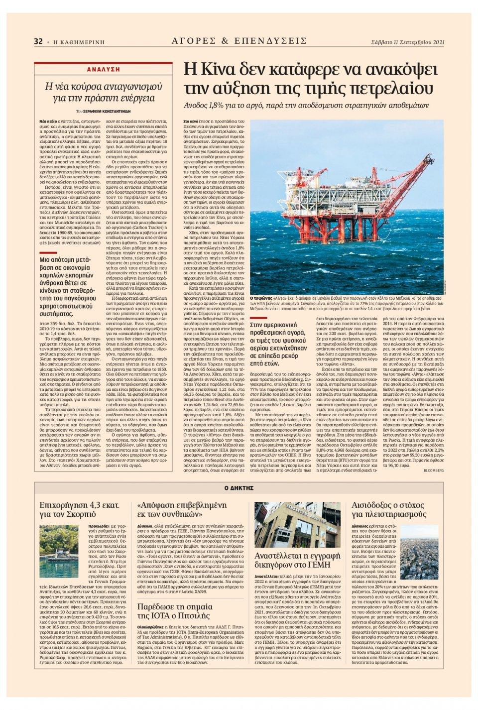 Οπισθόφυλλο Εφημερίδας - Καθημερινή - 2021-09-11