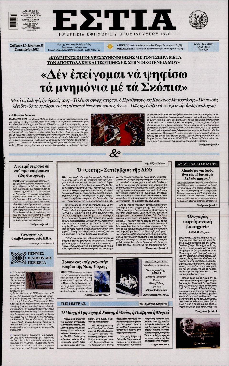 Πρωτοσέλιδο Εφημερίδας - Εστία - 2021-09-11