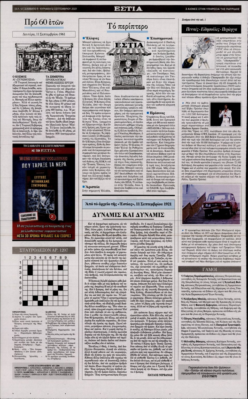 Οπισθόφυλλο Εφημερίδας - Εστία - 2021-09-11