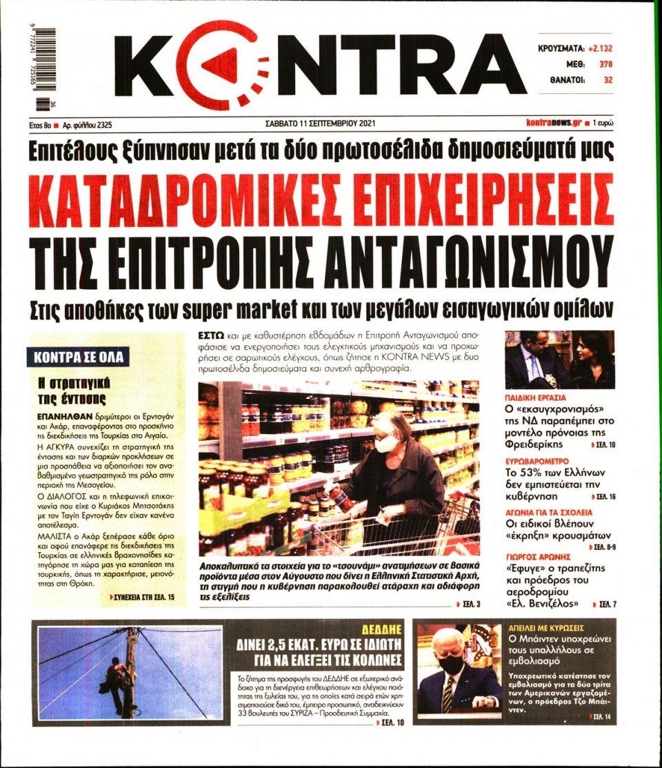 Πρωτοσέλιδο Εφημερίδας - KONTRA NEWS - 2021-09-11