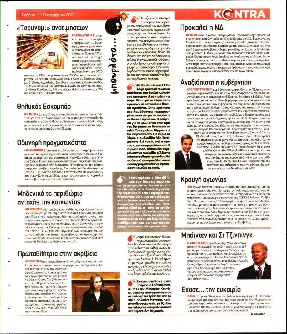 Οπισθόφυλλο Εφημερίδας - KONTRA NEWS - 2021-09-11