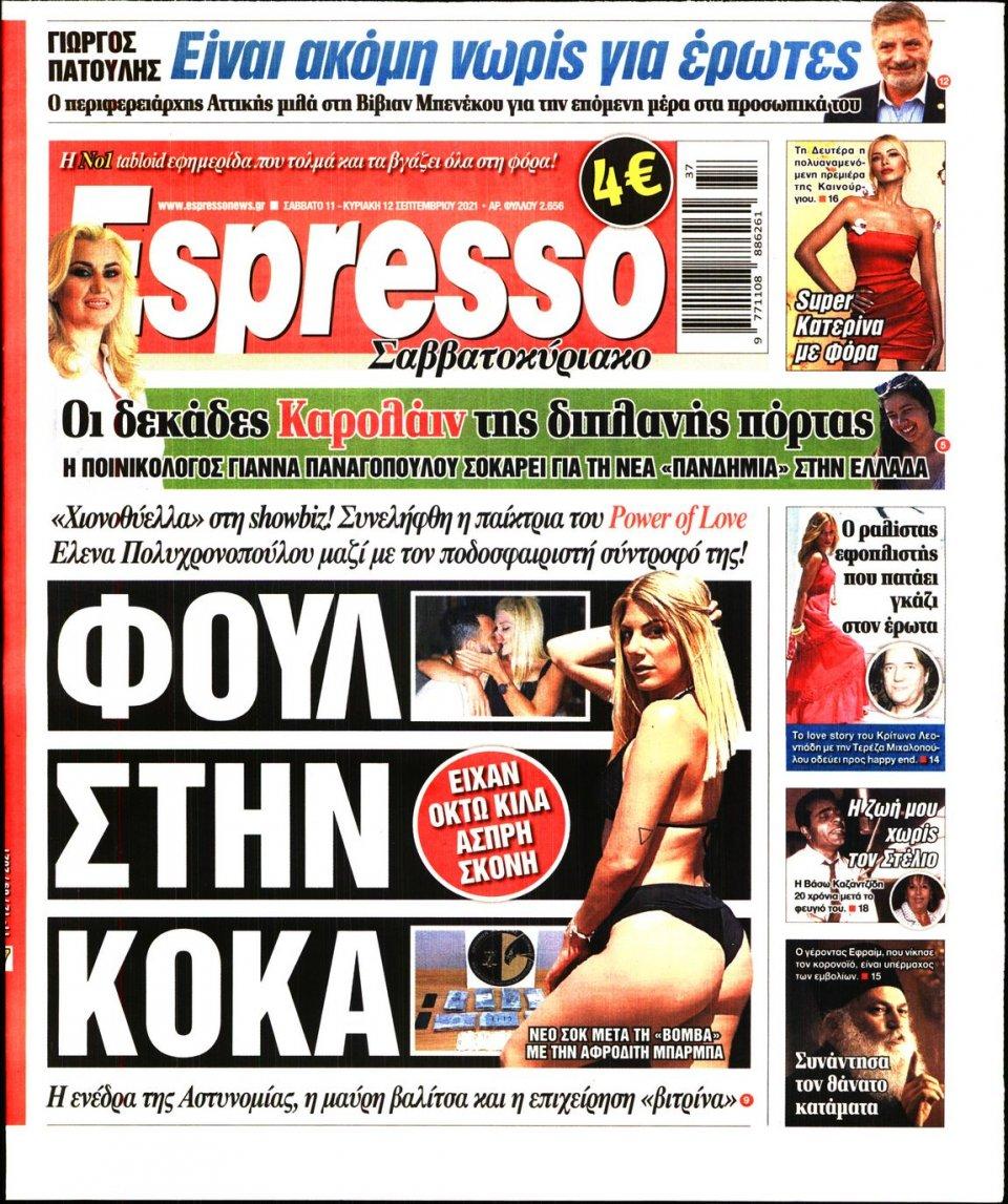 Πρωτοσέλιδο Εφημερίδας - Espresso - 2021-09-11