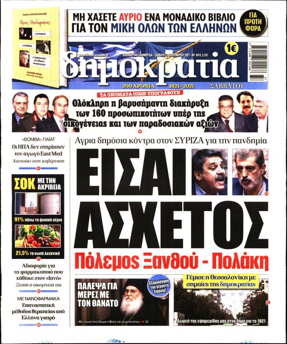 Πρωτοσέλιδο Εφημερίδας - ΔΗΜΟΚΡΑΤΙΑ - 2021-09-11