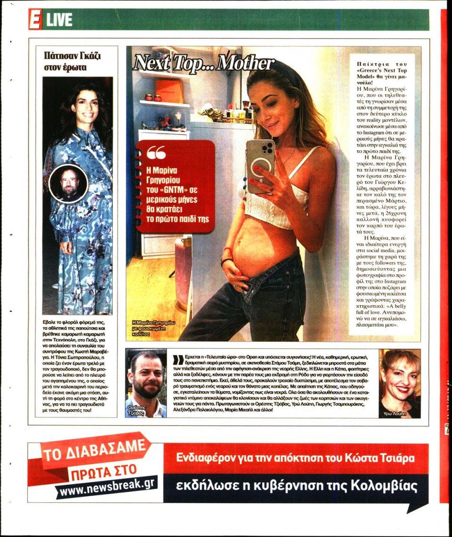 Οπισθόφυλλο Εφημερίδας - Espresso - 2021-09-11