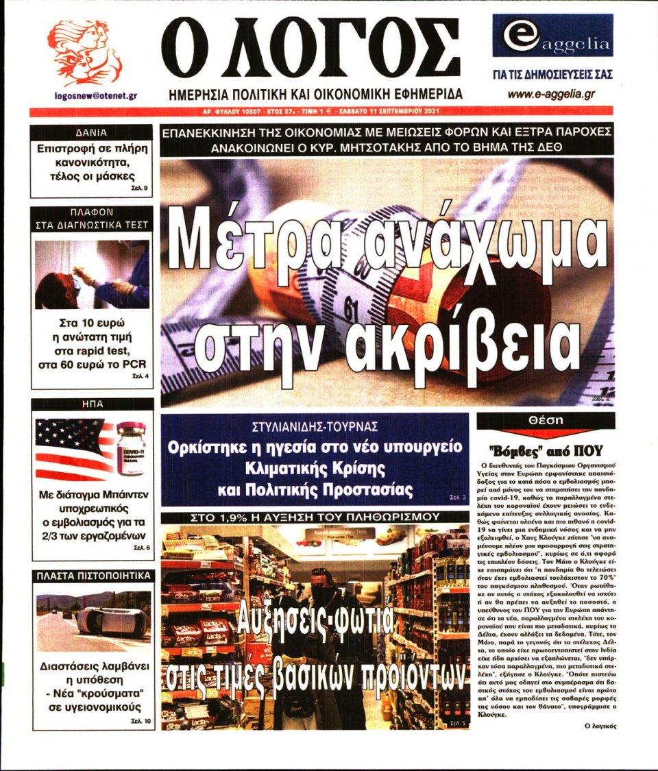 Πρωτοσέλιδο Εφημερίδας - Λόγος - 2021-09-11