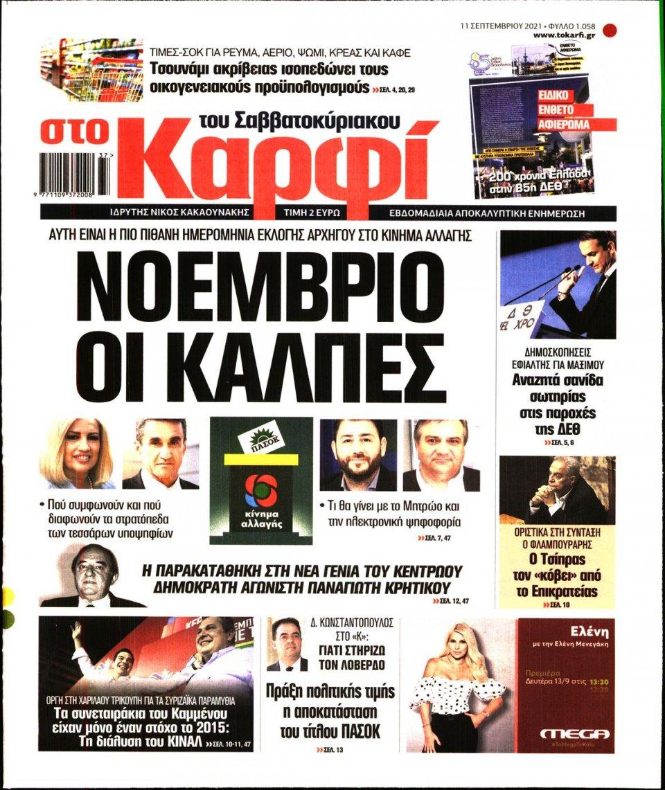 Πρωτοσέλιδο Εφημερίδας - ΚΑΡΦΙ - 2021-09-11