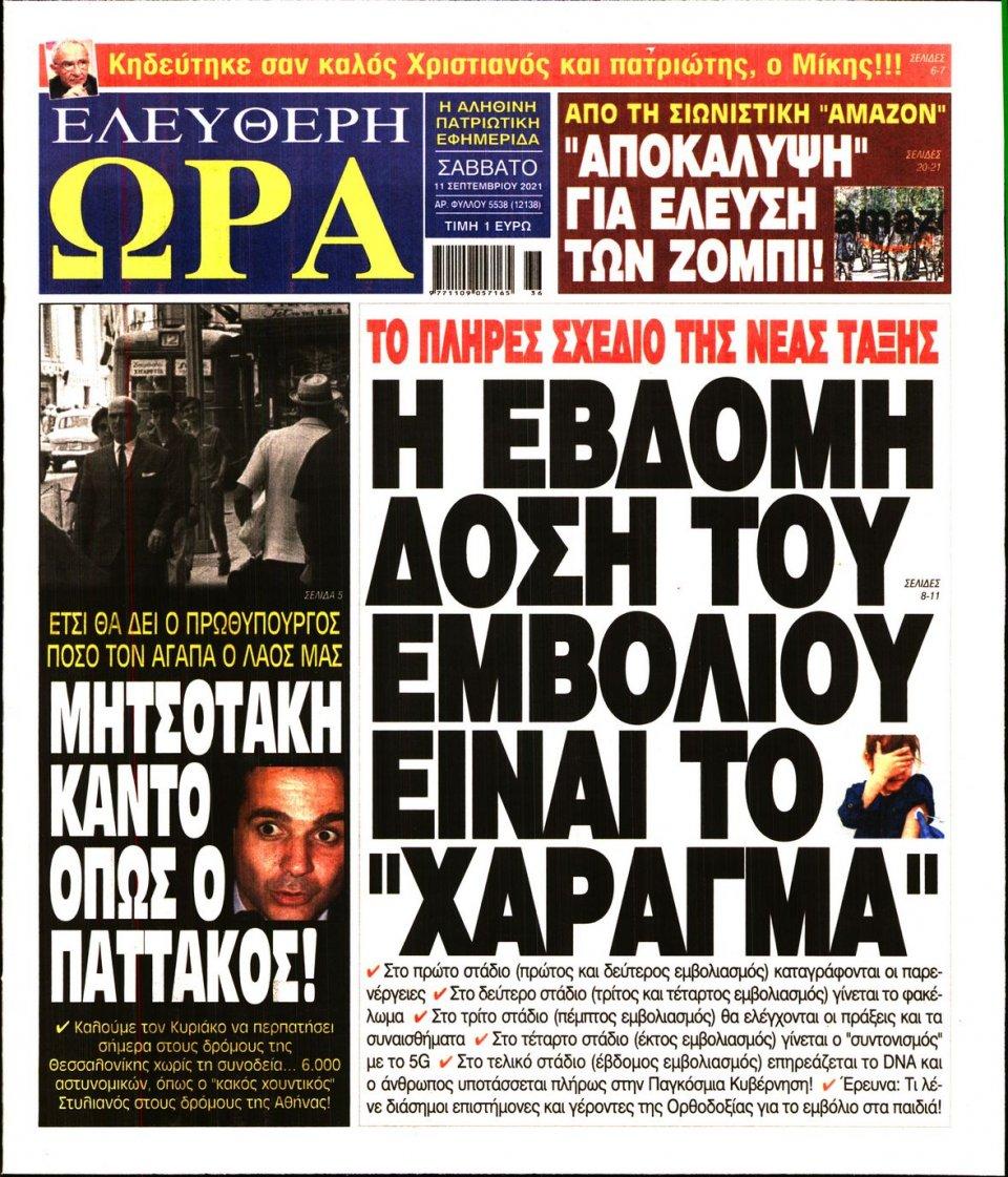 Πρωτοσέλιδο Εφημερίδας - Ελεύθερη Ώρα - 2021-09-11