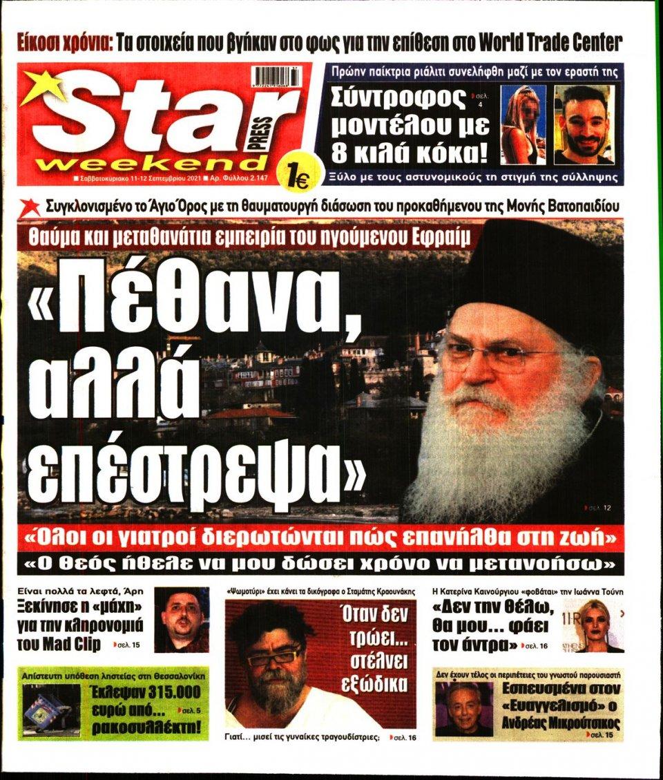 Πρωτοσέλιδο Εφημερίδας - STAR PRESS - 2021-09-11