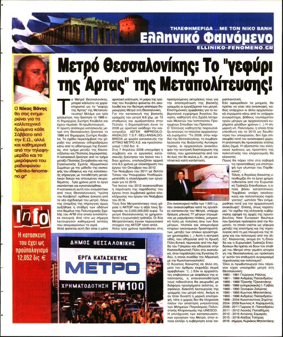 Οπισθόφυλλο Εφημερίδας - Ελεύθερη Ώρα - 2021-09-11