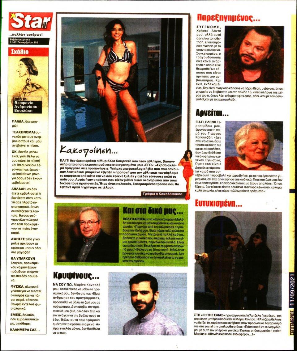 Οπισθόφυλλο Εφημερίδας - STAR PRESS - 2021-09-11