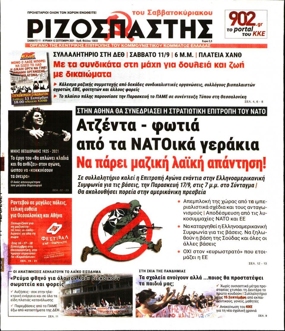 Πρωτοσέλιδο Εφημερίδας - Ριζοσπάστης - 2021-09-11