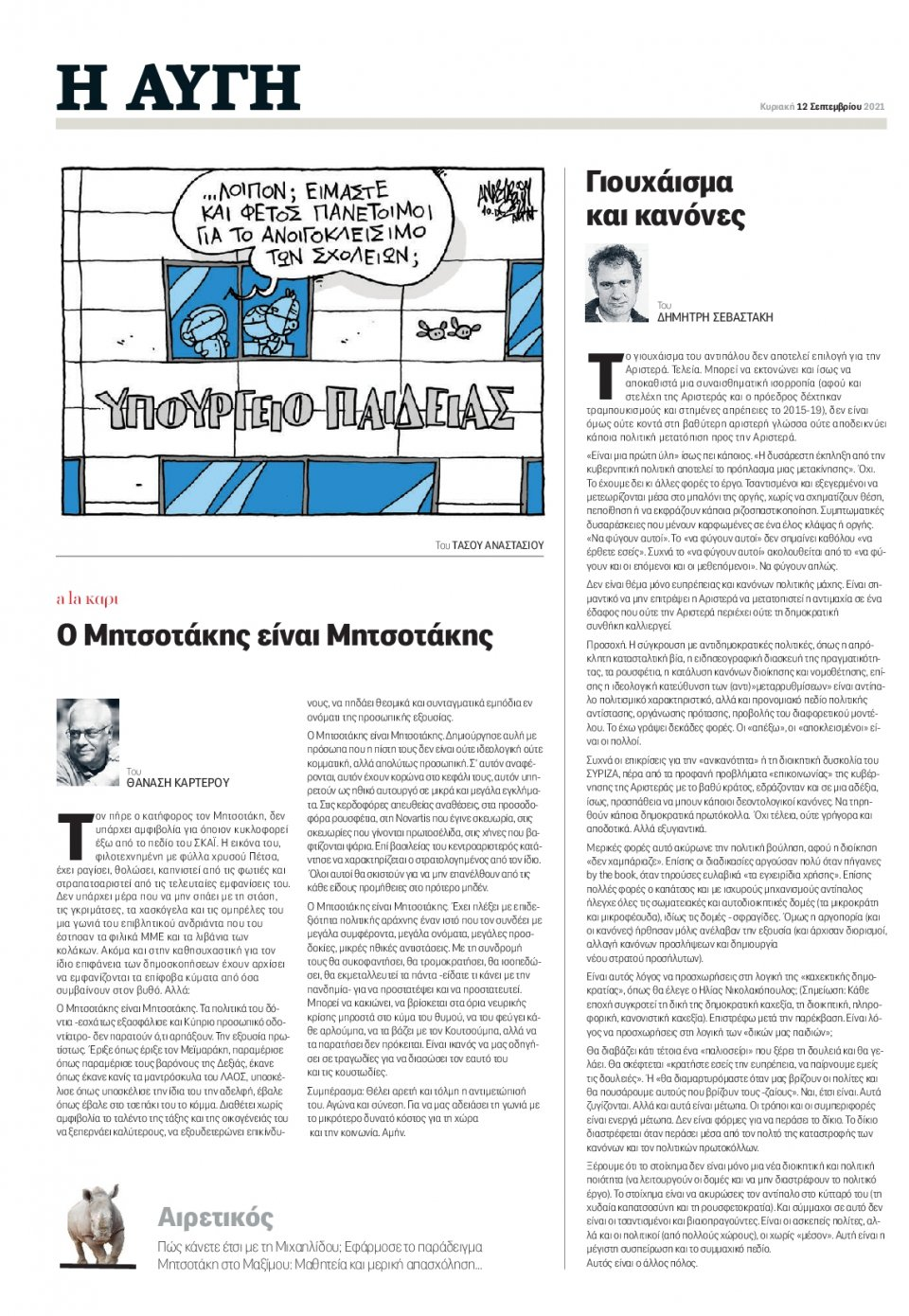 Οπισθόφυλλο Εφημερίδας - Αυγή - 2021-09-12