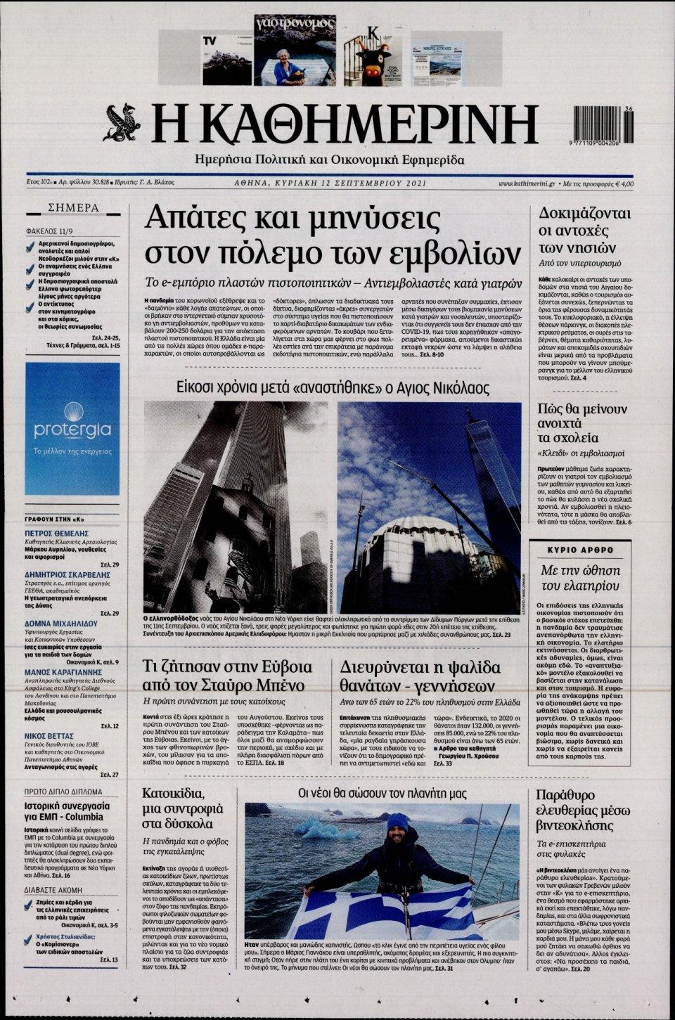 Πρωτοσέλιδο Εφημερίδας - Καθημερινή - 2021-09-12