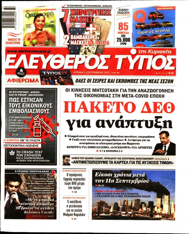 Πρωτοσέλιδο Εφημερίδας - Ελεύθερος Τύπος - 2021-09-12