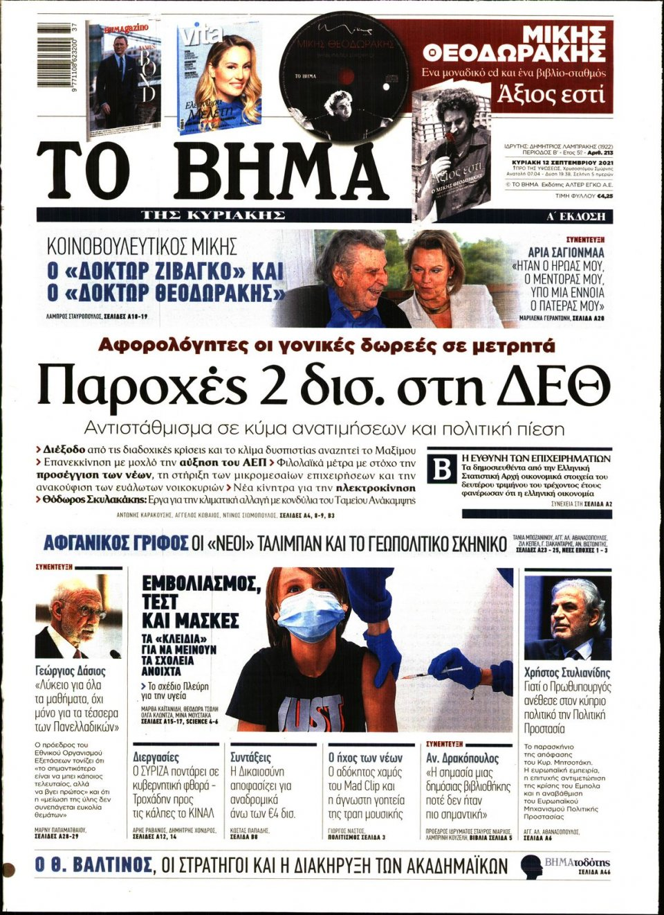 Πρωτοσέλιδο Εφημερίδας - Το Βήμα - 2021-09-12